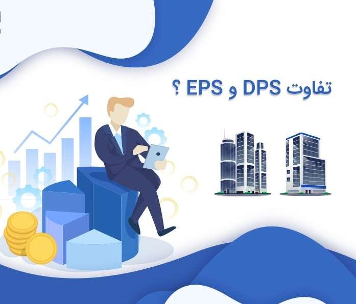 EPS و DPS چیست و چه تفاوت هایی دارند؟