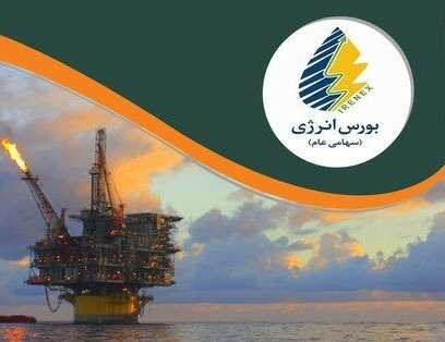 روز نفتی رینگ بین المللی بورس انرژی