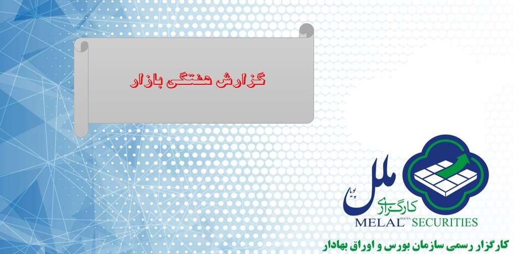 گزارش هفتگی ملل تحلیل منتهی به 3 خردادماه 1398