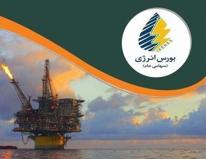 روز عرضه نفت در بورس انرژی