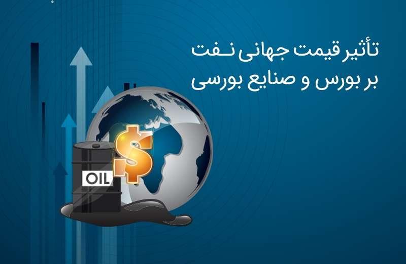 تأثیر قیمت جهانی نفت بر بورس و صنایع بورسی چگونه است؟